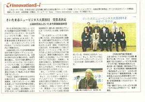 20121129フジサンケイビジネスアイ掲載記事
