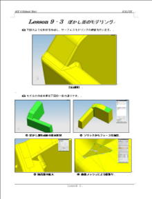 3DCADの教育マニュアル3