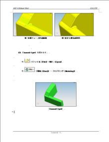 3DCADの教育マニュアル2