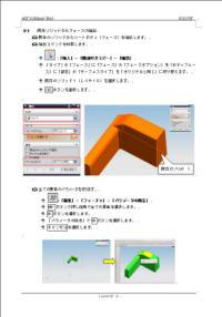 3DCADの教育マニュアル1